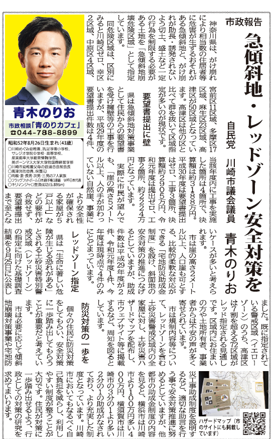 201016townnews.png