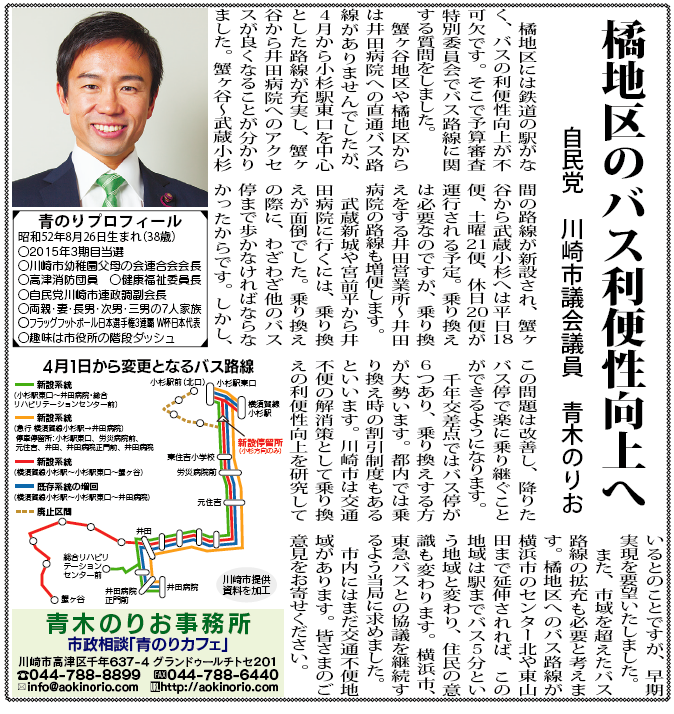 160318townnews.png