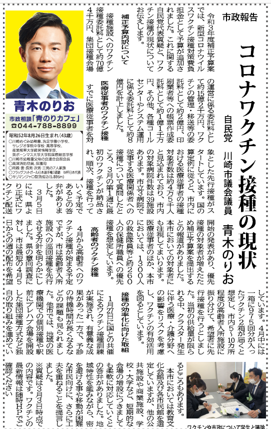210312townnews.png