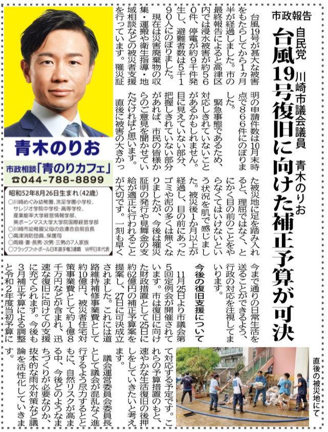 191129townnews.png