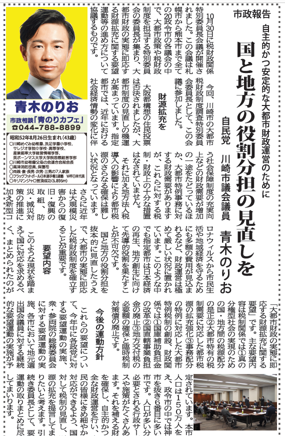 201120townnews.png