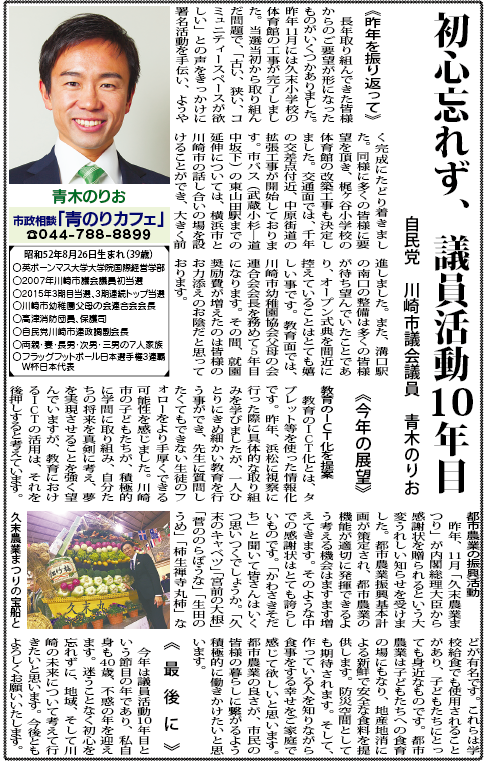 townnews2017.1.1.png